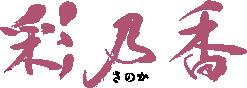 彩乃香ロゴ